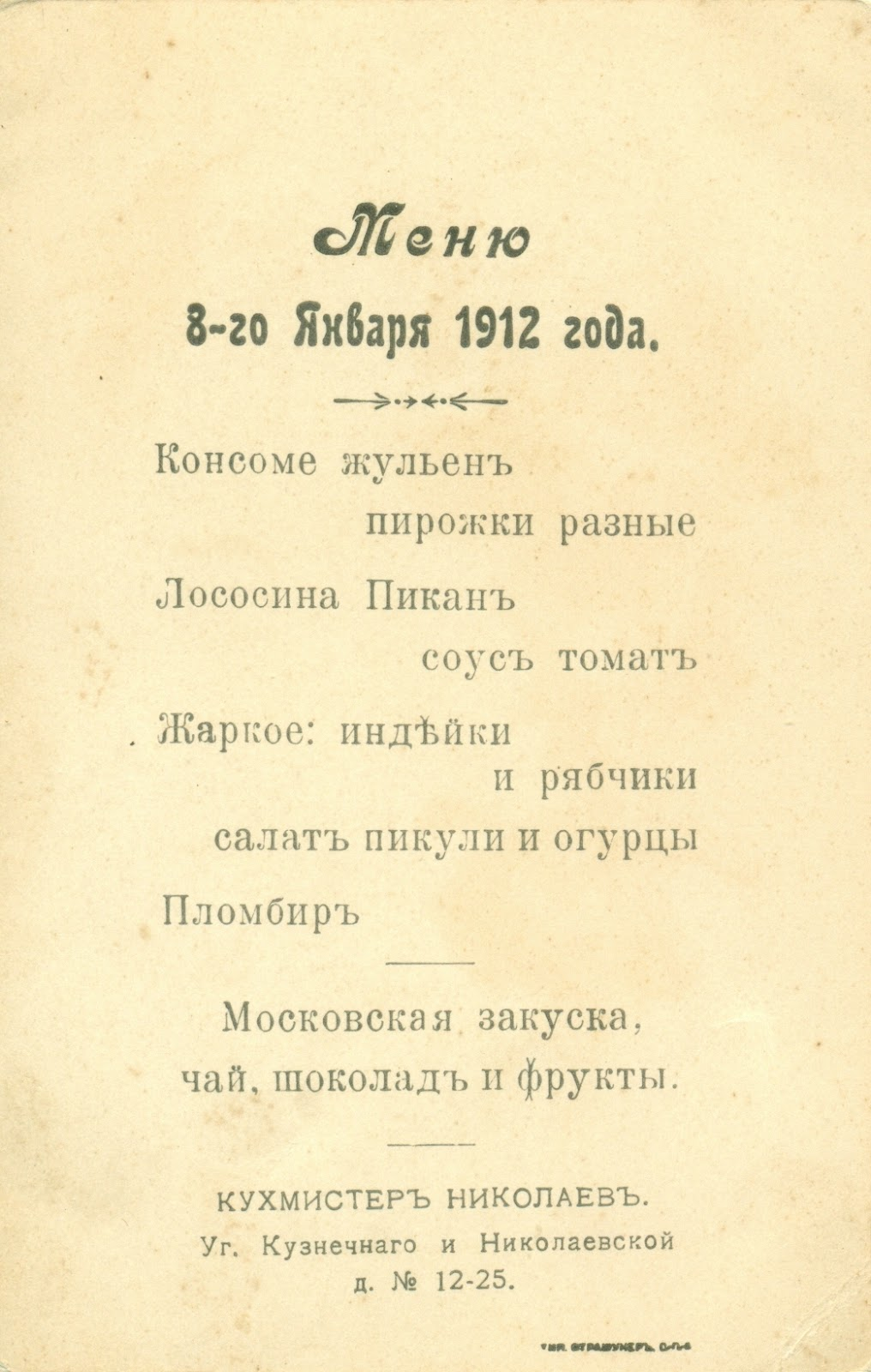 Menu Russian Books Marriage And 3