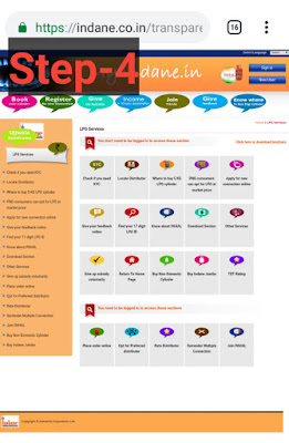 Indane, bharat, HP, online subsidy kaise check kre