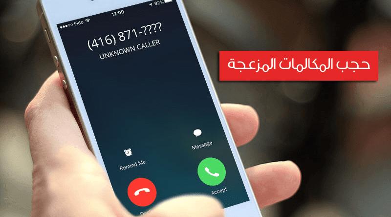 حجب المكالمات المزعجة للايفون وحظر المكالمات المجهولة