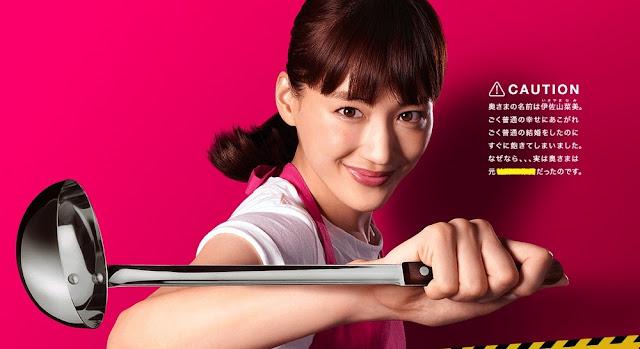 Download Dorama Jepang Okusama wa, Tori Atsukai Chui Batch Subtitle Indonesia