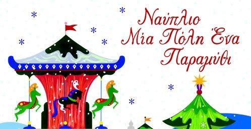 Ανάβει σήμερα το Χριστουγεννιάτικο δέντρο στο παραμυθένιο Ναύπλιο