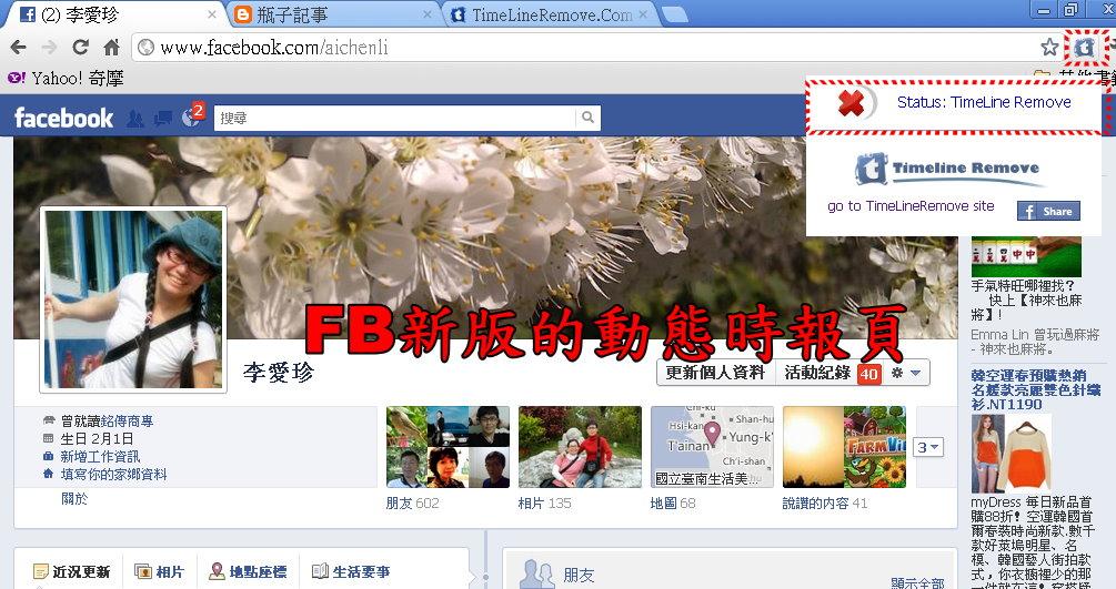 瓶子記事: 將新版FB動態時報改回舊版個人頁-Google瀏覽器適用