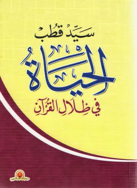 الحياة في ظلال القرآن سيد قطب Pdf كتاب الله طريقك الي الجنة