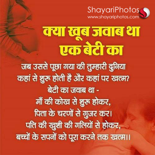 Beautiful Hindi Quotes and Whatsapp Status on Daughters