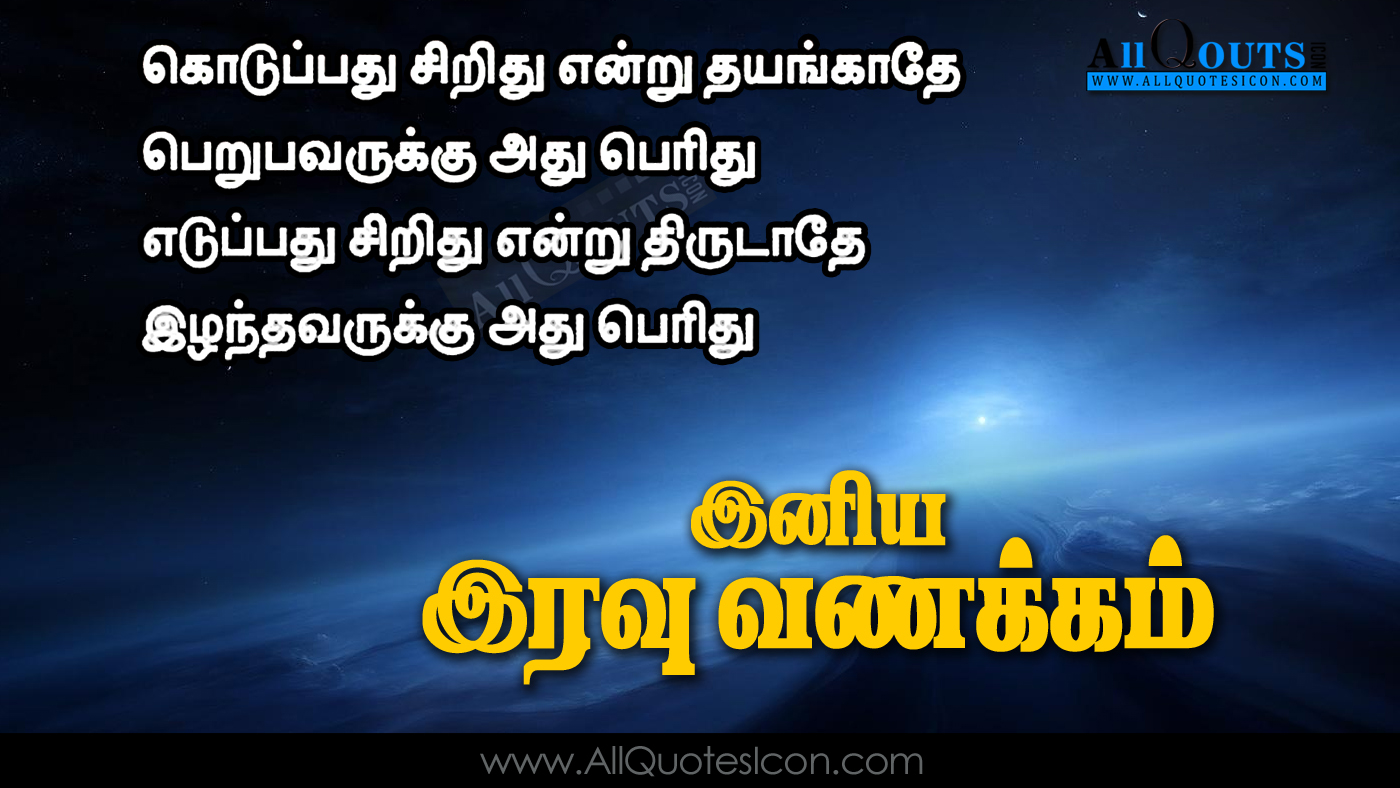 Good Night Life Quotes In Tamil Rodentsolutions