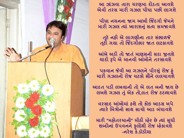 आ झांझवा तारा चरणमा दोडता आवशे Gujarati Gazal By Naresh K. Dodia