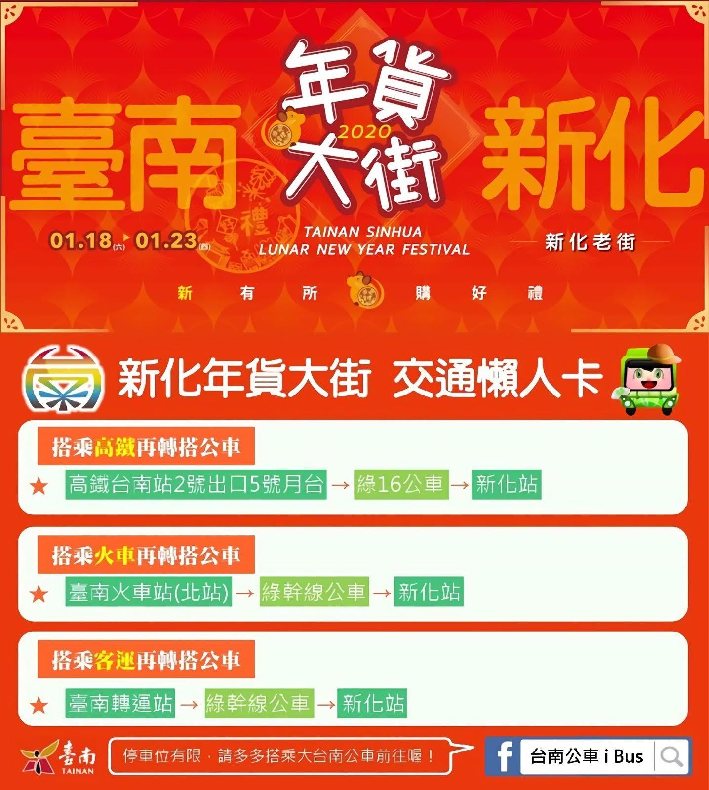 [活動] 2020台南新化年貨大街1/18登場|170家攤位×大型泰迪熊玩偶再次現身