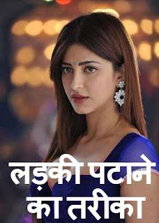 ladki patane ke tarike hindi me