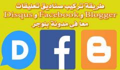طريقة دمج تعليقات بلوجر و ديسكس و فيسبوك
