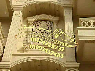 واجهات-حجر-هاشمى-القاهرة