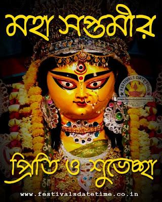 Maha Saptami Bengali Wallpaper Download