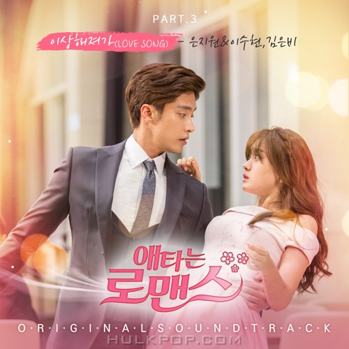 EUN JIWON, Lee Su Hyun, Kim Eunbe – My Secret Romance OST Part.3