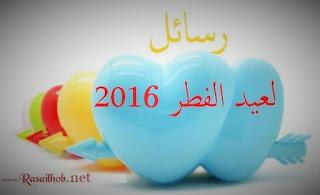 صور جميلة لبطاقات معايدة خاصة بعيد الفطر المبارك لسنة 2017
