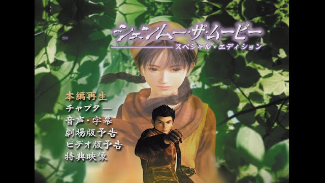 DVD title screen of Shenmue: The Movie