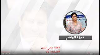 أقوال بعض السياسيين والحقوقيين والمحامين في قضية حامي الدين