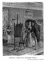 obraz-harakteristika-chartkov-portret-gogol