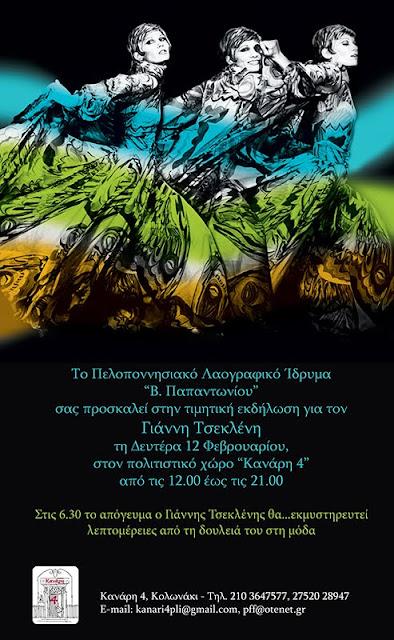 Τιμητική εκδήλωση από το Πελοποννησιακό Λαογραφικό Ίδρυμα για τον Γιάννη Τσεκλένη