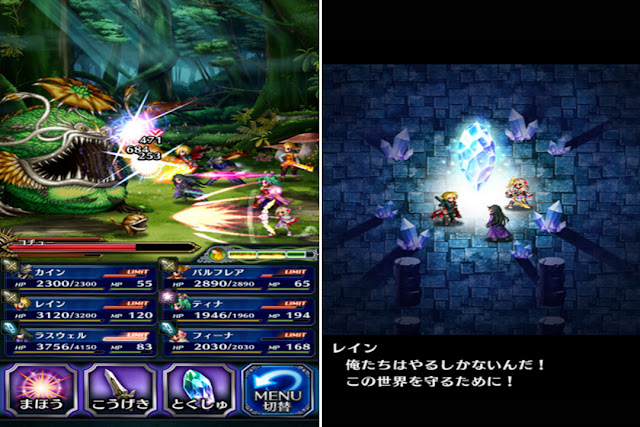 日本vpn FINAL FANTASY BRAVE EXVIUS