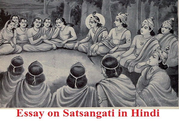 essay on satsangati समाचार पत्र पर निबंध (न्यूज़पेपर एस्से) you can find here variety of essay on newspaper in hindi language in different words limit like.