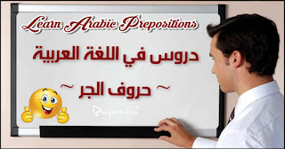 learn-arabic-prepositions