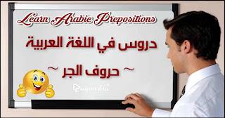 learn-arabic-prepositions