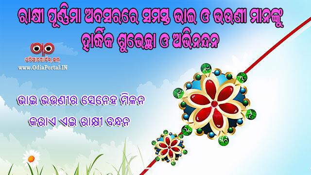 Rakhi Purnima Festival Odia Greetings Cards, Scarps and Wishes,    Rakhi Purnima Orissa Wallpaper or Raksha Bandhan 2018 Odisha Photos, Images, Pics Download Free High Quality Oriya Festival Wallpapers here, Odia (Oriya) Odisha (Orissa) All Events & Festivals Greeting Cards Photos, Scraps Images Picture, Odia Wishes SMS for Facebook FB,Raksha Bandhan or Rakhi Purnima or Gamha Purnima 2018 in Odisha, Odia images for Facebook, WhatsApp dp