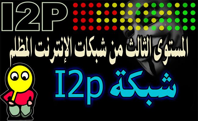 شرح المستوى الثالث من شبكات الإنترنت المظلم | شبكة I2P