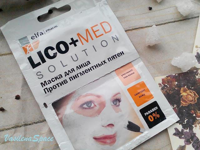 Маска-для-лица-Lico-MED -Solutions-Elfa-отзыв-Vasilenaspace.blogspot.com