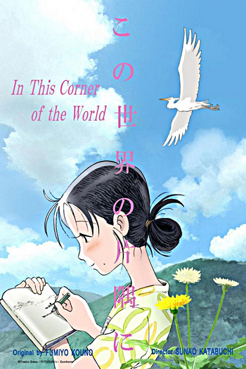 In This Corner Of The World (2016) แค่วาดฝันให้โลกสวย