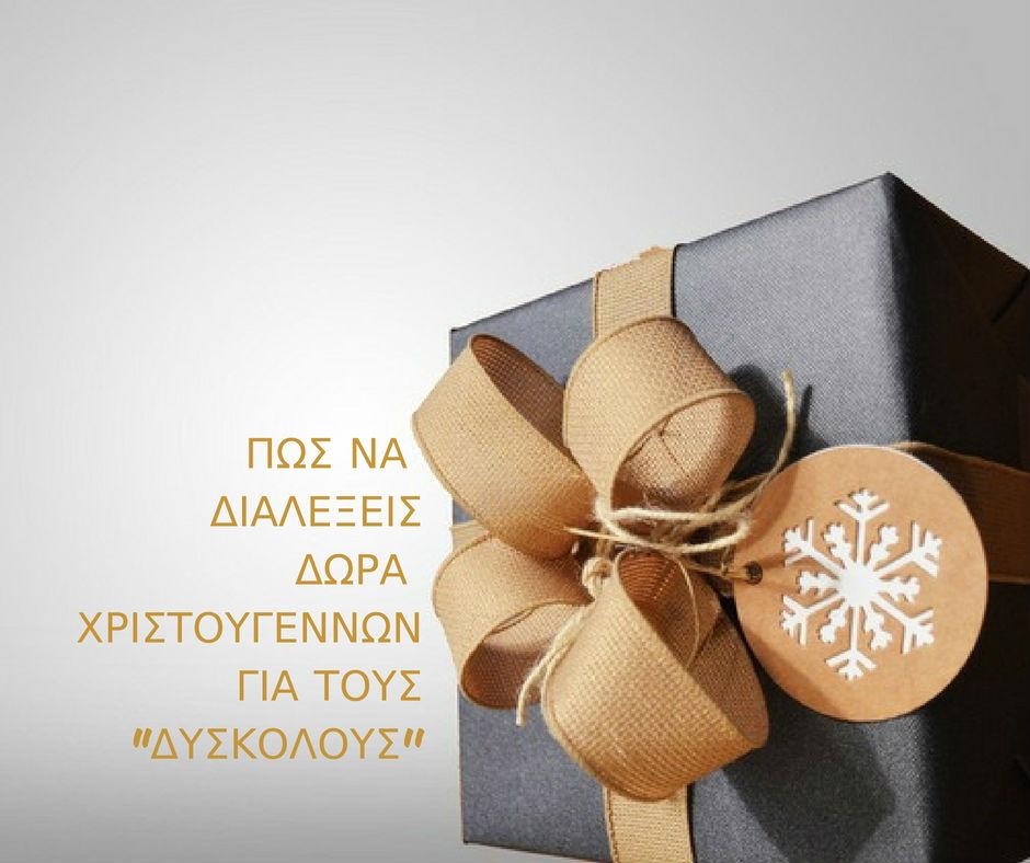 bd61c07b2933 Πώς να διαλέξεις Χριστουγεννιάτικα δώρα για τους δύσκολους ...