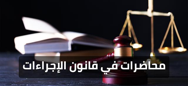محاضرات , في , قانون , الإجراءات , الجزائية , للأستاذة , شريط  , كوثر