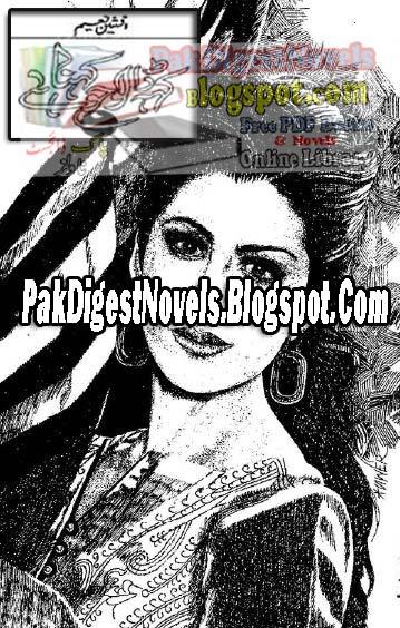 Keh Daalo Jo Kehna Hai By Ansheen Naeem Pdf Free Download