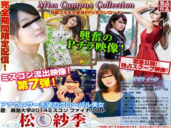 Miss Campus Collection 慶○義塾大学 2014 ミスコン ファイナリスト 松○紗季 興奮のPチラ映像!