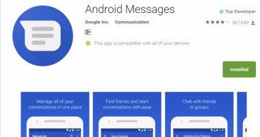 جوجل تعدل اسم تطبيقها من Messenger إلى Android Messages