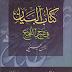البيان في شرح اللمع لابن جني - عمر بن إبراهيم الكوفي