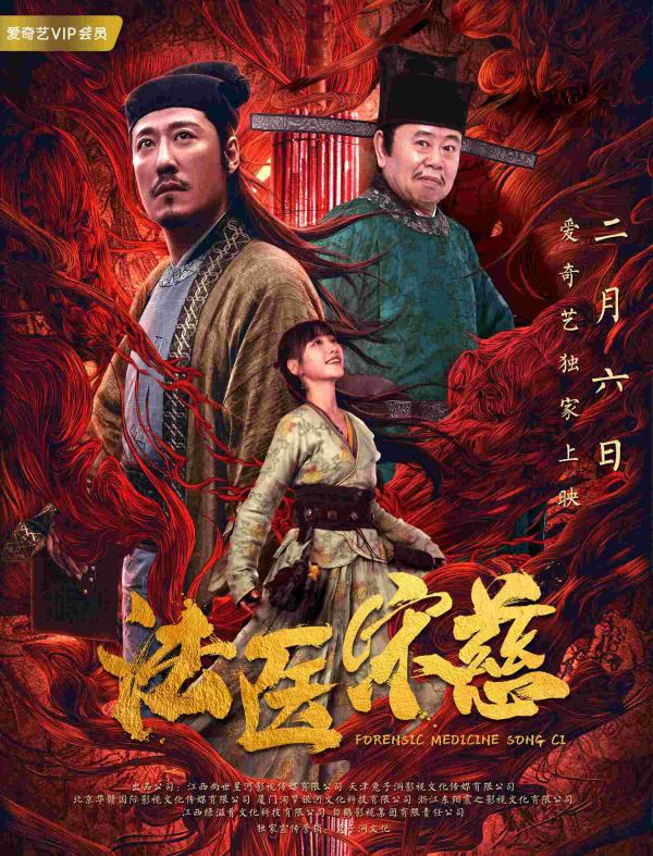 Forensic Medicine Song Ci (2020) Chinese 720p HDRip 850MB