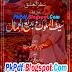 Saif ul Malook O Badri ul Jamal By Mian Muhammad Bakhsh
