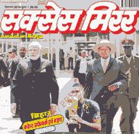 सक्सेस मिरर पत्रिका सितम्बर 2018 हिंदी में पीडीएफ फाइल