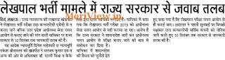 Lekhpal admit card news