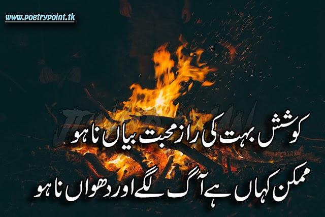 "2 lines Sad Urdu Poetry "" Koshish Bohet Ki Raze Mohabat Baya Na Ho"" // sad poetry // urdu poetry // sad urdu poetry sms"