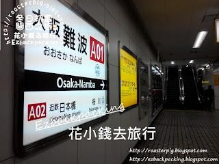 大阪難波站