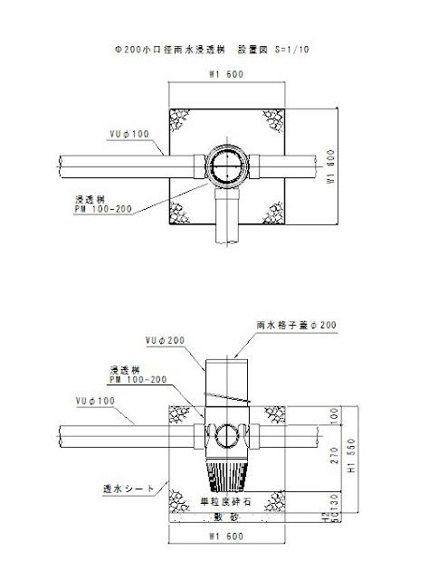 小口径サイズΦ200mm桝の設置例図面