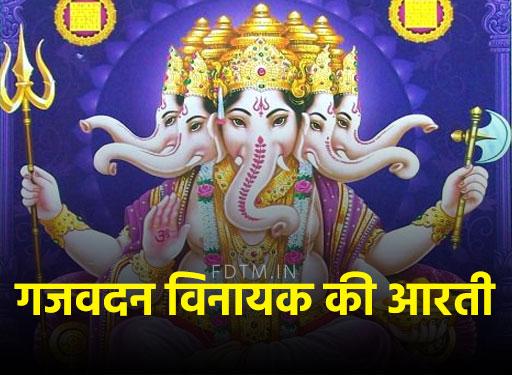 gajvadan vinayak aarti in hindi