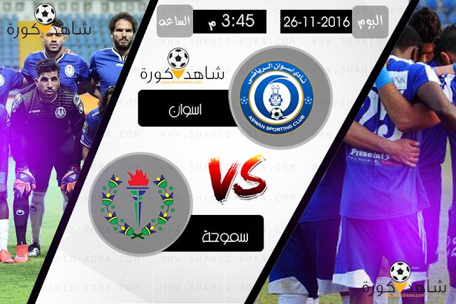 نتيجة مباراة سموحة واسوان اليوم بتاريخ 26-11-2016 الدوري المصري