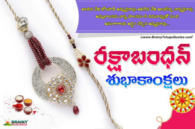 vector rakshabandhan greetings, happy rakshabandhan messages Greetings quotes, Happy Rakshabandhan Wallpapers with Quotes in Telugu