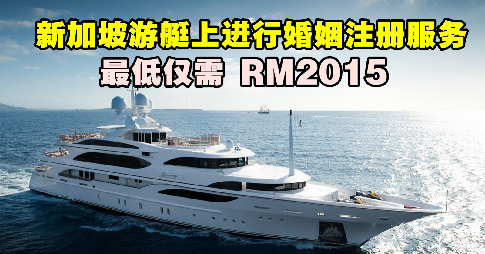 新加坡游艇上进行婚姻注册服务,最低仅需 RM 2015