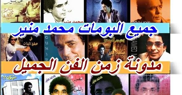 تحميل اغانى محمد منير كلها mp3 من رابط واحد