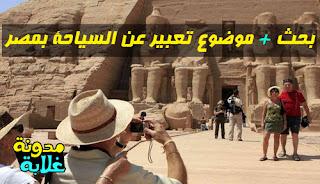 تعبير جميل عن السياحة فى مصر , تعبير جميل عن السياحه , تعبير فنى عن السياحة