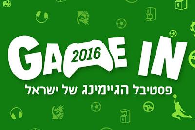 פסטיבל Game In יתקיים גם בשנה הבאה, הפעם במתכונת מורחבת!