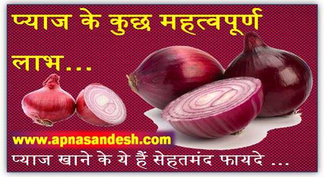 प्याज के कुछ महत्वपूर्ण लाभ - Some important benefits of onion